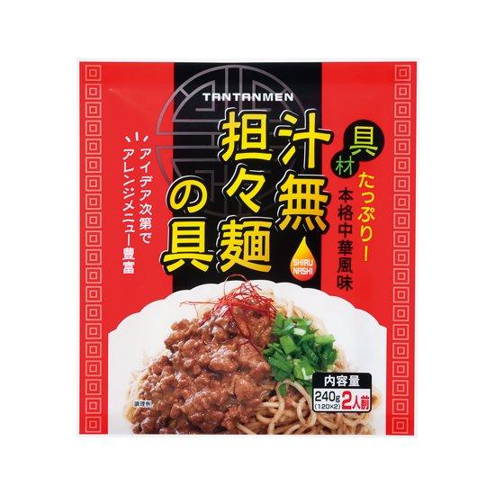 汁なし坦々麺の具×2パック