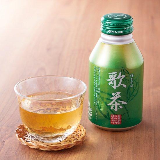 緑茶飲料歌茶×24本