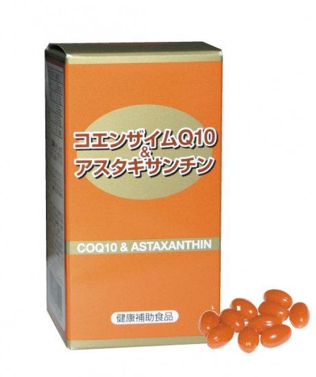 コエンザイムQ10&アスタキサンチン