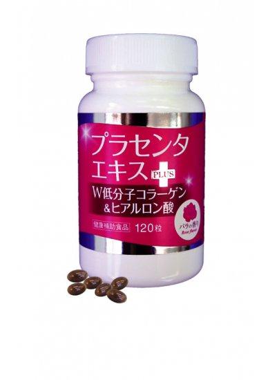 プラセンタエキス+W低分子コラーゲン&ヒアルロン酸