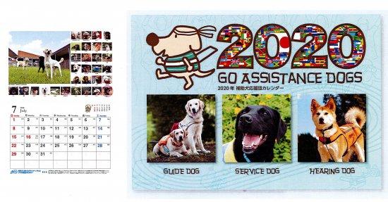 盲導犬総合支援センターカレンダー 壁掛けタイプ