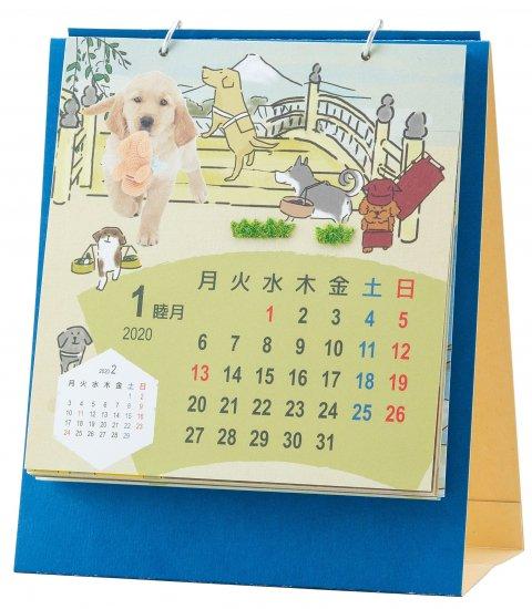 盲導犬総合支援センターカレンダー 卓上タイプ