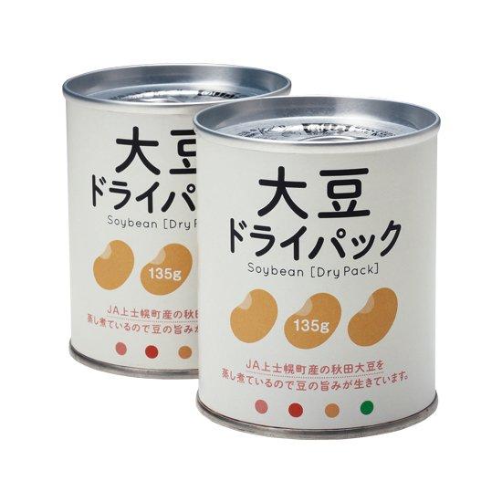 大豆ドライパック缶×2缶組