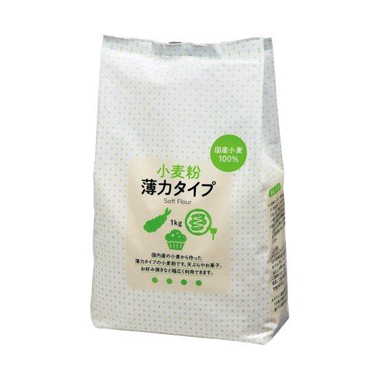 国産小麦粉薄力タイプ1kg