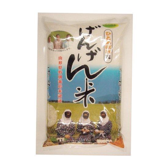 平田げんげん米(ひとめぼれ)5kg