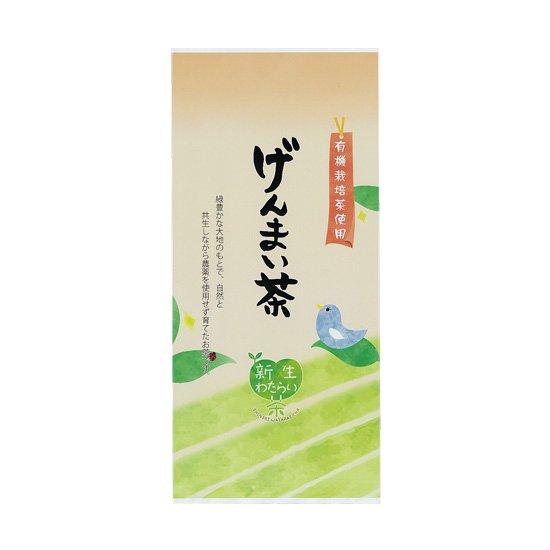 わたらい茶 玄米茶150g