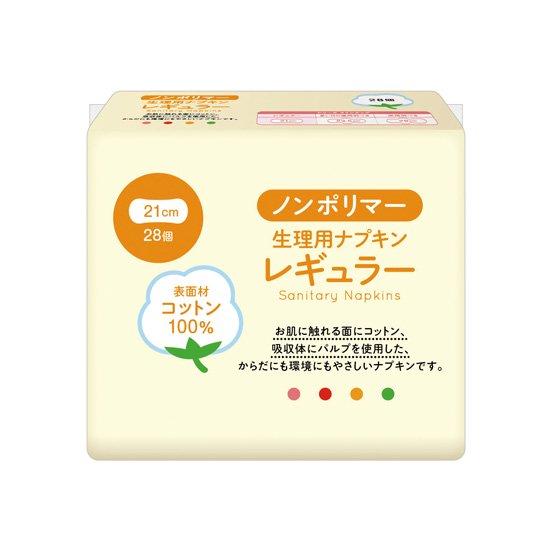 生理用ナプキン レギュラー(ノンポリマー)