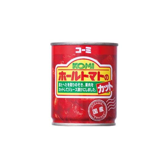 国産ホールトマトカット缶