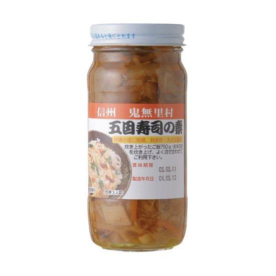 五目寿司の素