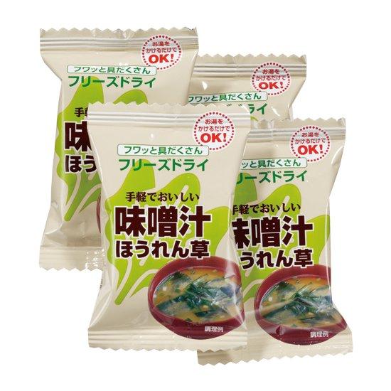 味噌汁・ほうれん草