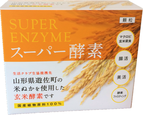 スーパー酵素(90包入り)