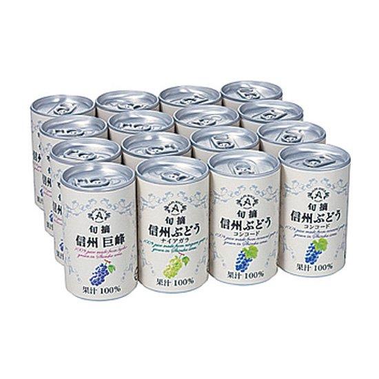 信州ぶどうジュース×16缶
