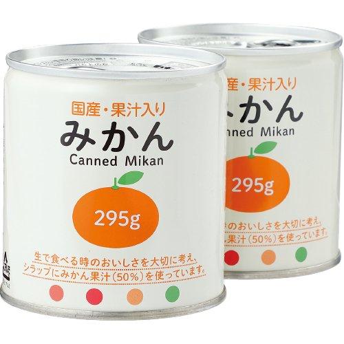 みかん缶3缶組