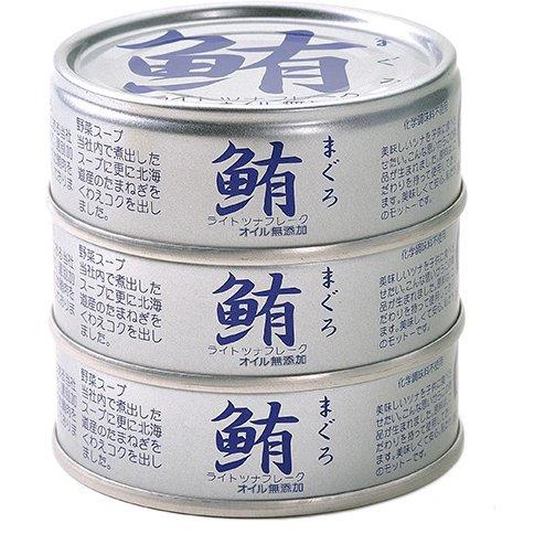 鮪ライトツナフレーク油漬缶×3缶組