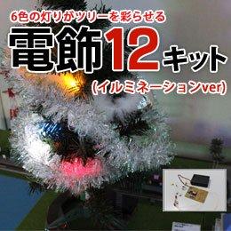 【期間限定発売 12月15日まで】電飾12キット(イルミネーションver)