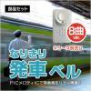 PICメロディIC(なりきり発車ベル) 部品セット