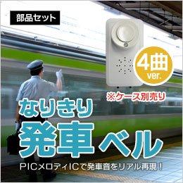 なりきり発車ベルキット シングル(4曲ver)