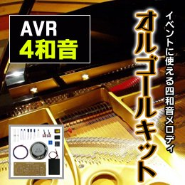 高音質 4和音 AVRオルゴールキット・ボリューム調整機能付き