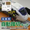 鉄道玩具自動踏切キット