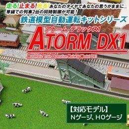 鉄道模型自動運転キット ATORM DX1