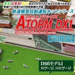 【完成品】鉄道模型自動運転キット ATORM DX1
