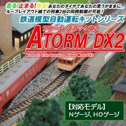 鉄道模型自動運転キット ATORM DX2