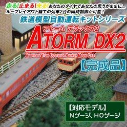 【完成品】鉄道模型自動運転キット ATORM DX2