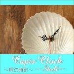 ハワイアン雑貨 カピスクロック シェル ホタテ 貝殻 時計 掛け時計 壁掛けの画像