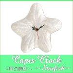 ハワイアン雑貨 カピスクロック スターフィッシュ  ヒトデ 時計 掛け時計 壁掛けの画像