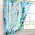 パイナップル カーテン 布 ファブリック 南国 リゾート マリン ビーチ ヤシ 椰子 やしの画像