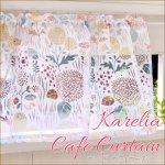 カレリアカフェカーテン 北欧 草花 キッチンカーテン リゾートの画像