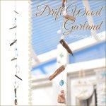 ドリフトウッドガーランド シェル 貝殻 シーグラス 流木 ガーランド オブジェの画像