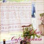 エルスールカフェカーテン フラワー 花柄 南欧 南国 リゾート キッチンカーテンの画像