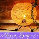 アバカランプ(スタンド付)S 照明 ライト インテリア オブジェの画像
