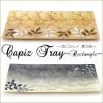 カピストレイ(長方形)トレイ カピス貝 ディスプレイトレイ 皿 トレーの画像