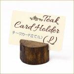 チーク カード立て(L)  カードホルダー 名刺 ショップカード ディスプレイの画像