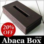アバカボックス ティッシュボックスケースの画像