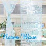 のれんウェーブ ノレン 暖簾 リゾート 海 マリン 透ける間仕切りの画像