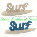スタンドサーフボードサンドSurf オブジェ 飾り アルファベット 置物の画像