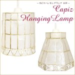 カピスハンギングランプ 40W  ライト 照明 ランプ インテリア オブジェ 吊り 円筒/六角の画像