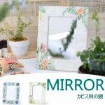 カピスミラー 鏡 シェル 貝 おしゃれ 花柄の画像