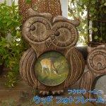 木彫り ウッドフォトフレーム L フクロウ 写真立ての画像