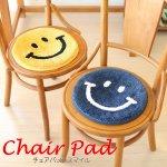 チェアパッド スマイル 円形 椅子用の画像