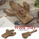 ウッドトレイ サボテン ギター 木彫り 小物入れの画像
