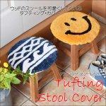 タフティングスツールカバー 椅子カバー スマイル ニコちゃんの画像