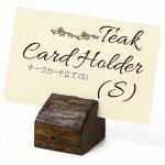 チーク カード立て(S)  カードホルダー 名刺 ショップカード ディスプレイの画像