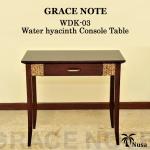 グレイスノート ウォーターヒヤシンス コンソールテーブルの画像