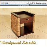 ウォーターヒヤシンス サイドテーブル グレイスノートの画像