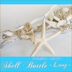 シェルボトル ロング 貝殻 貝 海 リゾート ハワイアン の画像