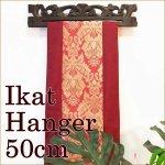 イカットハンガー 木彫り50 アジアン雑貨 タペストリー掛け  布36cmまでの画像